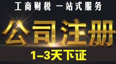 深圳代办个体营业执照,需要准备的资料和费用流程