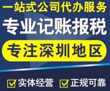 【】深圳代理记帐公司,一般纳税人账务处理