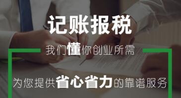 【】深圳财务代理记账,增值税小规模纳税人