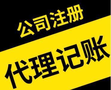 【】深圳财务代理记账报税,注册小规模纳税人