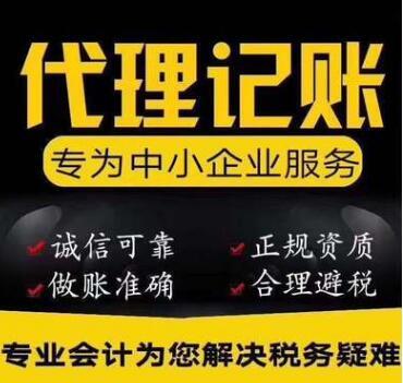 【】深圳企业税审,小规模纳税人账务处理