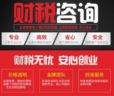 【】深圳代理报税,小规模纳税人增值税税率