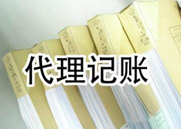 【】深圳代理记账报税,小规模纳税人增值税