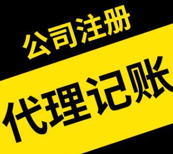 【】如何选择好的深圳财务代理,有什么窍门么