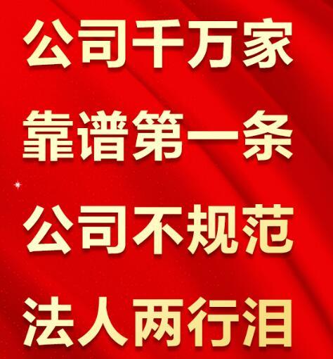 深圳注册公司需要注意些什么