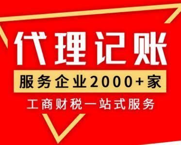 【】深圳代理记账是怎么收费的
