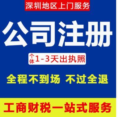 深圳企业工商信息查询