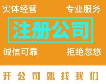 深圳公司注册场地