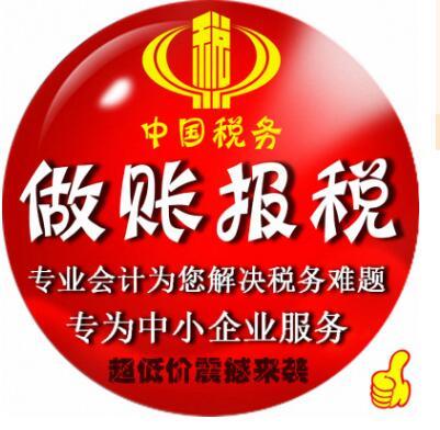 深圳南山代理记账公司