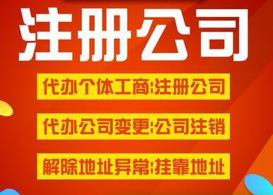 深圳公司办事处注册,进出口许可证