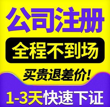 深圳注册公司注入的资金越高风险越大吗
