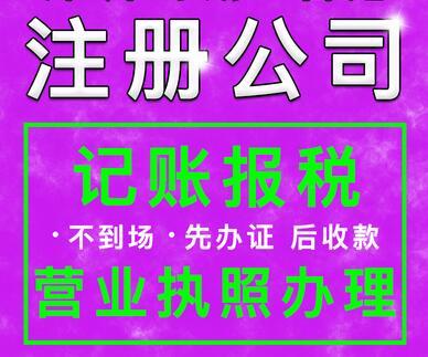 深圳如何去代办注册公司?分别需要提交哪些材料呢