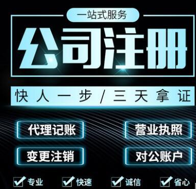 注册一个深圳广告的传媒公司