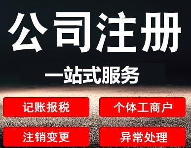 深圳公司开办