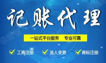 【】深圳代理记账的收费是一样的吗?有什么要注意的