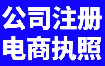 深圳注册公司以后,后悔了怎么办