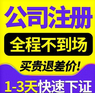 使用虚拟的地址注册深圳公司是否可行