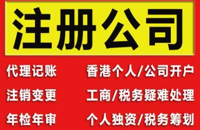 深圳注册分公司