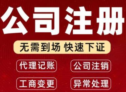 深圳金融营业执照办理