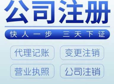 深圳注册公司的大致流程是什么