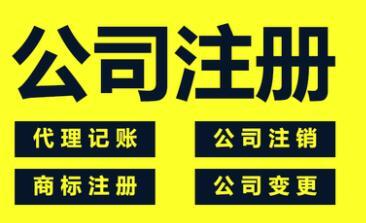 在深圳怎样换发新版营业执照