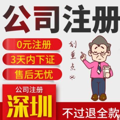 深圳宝安区注册公司流程是什么