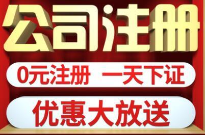 2020年深圳公司注销流程及所需材料