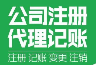 深圳注册公司网上如何核名