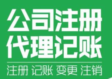 深圳注册建筑工程公司的流程及费用
