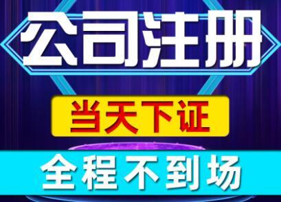 深圳怎样注册投资公司