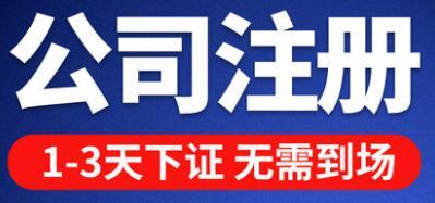 现在深圳注册公司要多少钱
