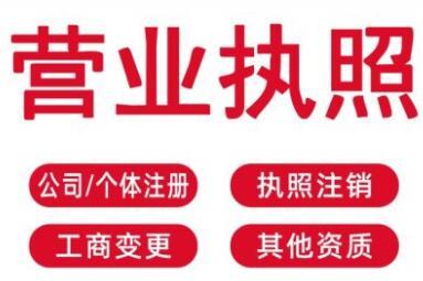 深圳变更法人代表所需资料、流程、条件及注意事项