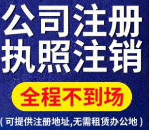 代办深圳注销公司营业执照要多少钱