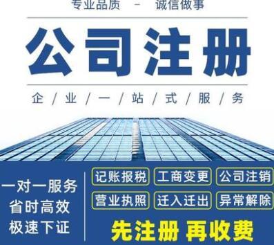 2020年深圳公司变更股权转让流程介绍