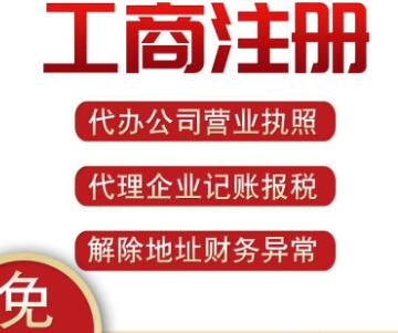2020深圳网上注册公司流程及费用