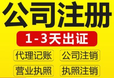2020年深圳注册公司流程改革后主要的八大步骤