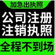 深圳公司注销代办流程及费用