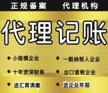 深圳代理记账报税收费标准