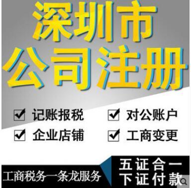深圳注册公司多少钱能办下来