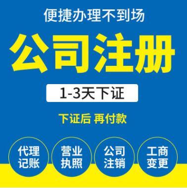 深圳注册公司流程,具体如何操作