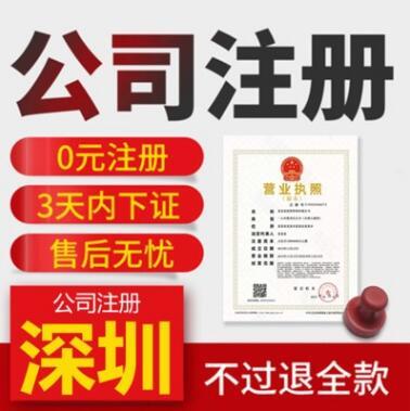 深圳注册公司对地址有什么要求?为什么总是被驳回来