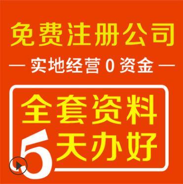 深圳注册公司流程有哪些?超详细