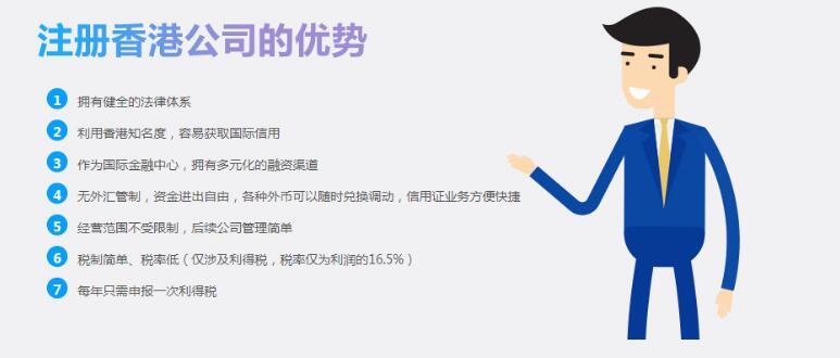 香港注册公司的优势