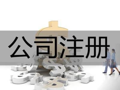 深圳(chou)公(gong)司(si)注冊