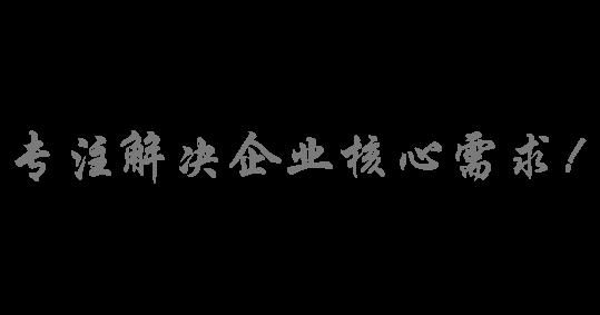 【科源】企业服务